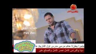 اغاني حصرية حمادة الكومي- دمع وندم - جرحوني وسابوني 01062247491 تحميل MP3