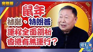 鼠年林鄭、特朗普運程全面剖析。香港有無運行?下集_葳言大意_20200125
