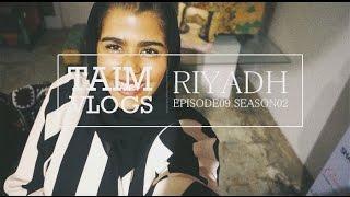 تحميل اغاني #TAIMVLOGS S02E09 | قابلت الأميرة في الرياض & شعور مايكل جاكسون MP3