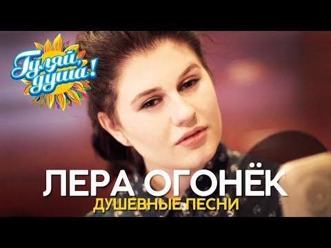 Лера Огонёк - Душевные песни
