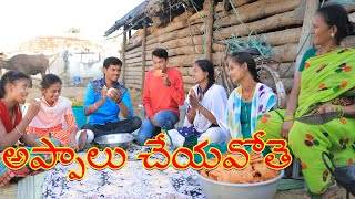 Village lo appalu chesthe | Ultimate Comedy | Creative Thinks A to Z