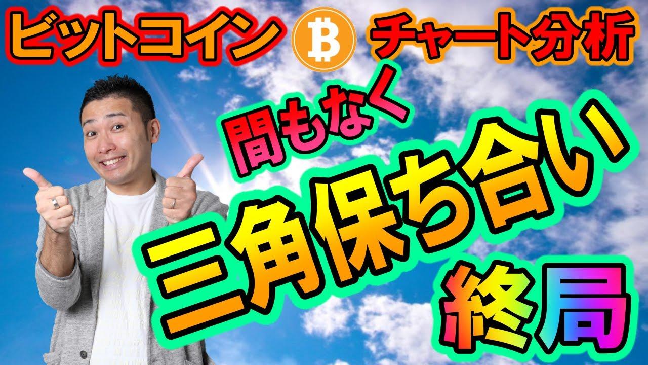 【仮想通貨】ビットコイン相場分析 三角保ち合いの終局間近!!ストレスから開放され大きく動く可能性アリ!! #ビットコイン #仮想通貨 #BTC