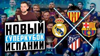 Новый формат СуперКубка Испании   Финал четырех, который никому не нужен   Шейхи снова все купили