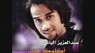 اغاني حصرية يقول غشيته الفنان عبدالعزيز الياس تحميل MP3