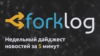 КриптоПАНОРАМА 28 августа —5 сентября 🗞новости криптовалют ■ крипторынка ■ криптобирж ■ майнинга