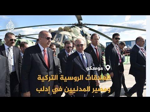 روسيا وتركيا