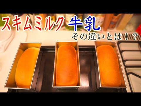 , title : '【検証】牛乳とスキムミルクの違いとは!?(What is the difference between milk and skim milk?)