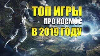 TОП 10 игры про КОСМОС, которые выйдут в 2019 году