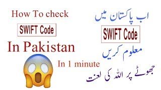 How to check all swift codes of pakistan||by technecal hamza sultan||