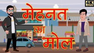 मेहनत का मोल | Hindi Kahaniya | New Story 2019 | Baccho Ki Kahani | Dadimaa Ki Kahaniya by Kidlogics