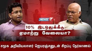10% இடஒதுக்கீடு ஏமாற்று வேலையா? : சமூக அறிவியலாளர் ஜெயரஞ்சன் | Jayaranjan - Economist