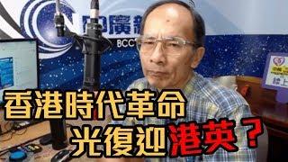 8/8/19【中廣論壇】鄭村棋:香港高喊時代革命 光復迎港英?