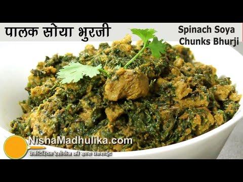Palak Soya Bhurji – पालक सोया भुरजी – Spinach Soya Granules Keema