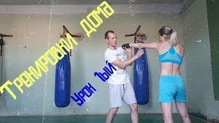 Тренировки дома, тайский бокс для новичка, урок №1