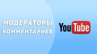 Модераторы комментариев YouTube