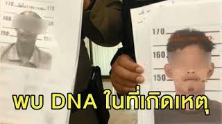 หลักฐาน DNA มัดตัว ออกหมายจับ 2 ผู้ต้องหายิง ชรบ.ยะลา พบมีหมายจับคดีความมั่นคงเพียบ