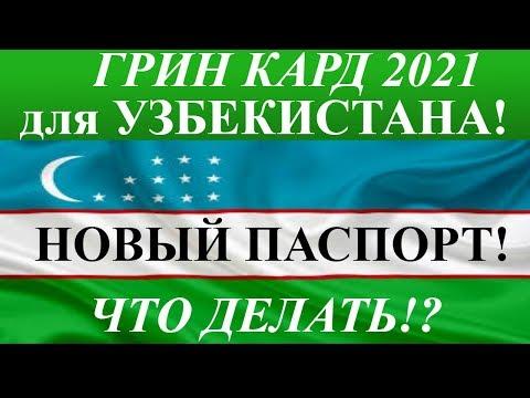 Грин Карта 2021 для Граждан УЗБЕКИСТАНА! ЧТО ДЕЛАТЬ!? Новый паспорт Узбекистана и Green Card