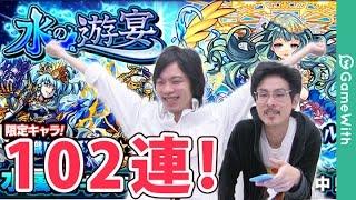 【モンスト】水の遊宴ラファエル1点狙い!102連ガチャる!しろ爆発?!【GameWith】