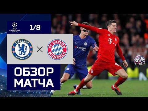 25.02.2020 Челси - Бавария - 0:3. Обзор матча 1/8 финала Лиги чемпионов видео