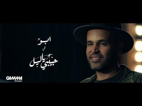 """أغنية أبو """"يا ليل"""" تتخطى الـ20 مليون مشاهدة عبر Youtube"""