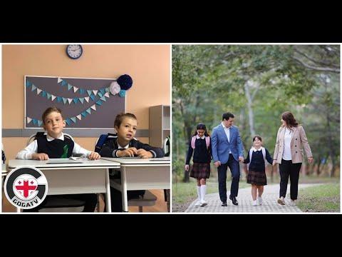 ცნობილი ქართველების შვილების პირველი ზარი, ვინ და როგორ მიიყვანა შვილი სკოლაში?