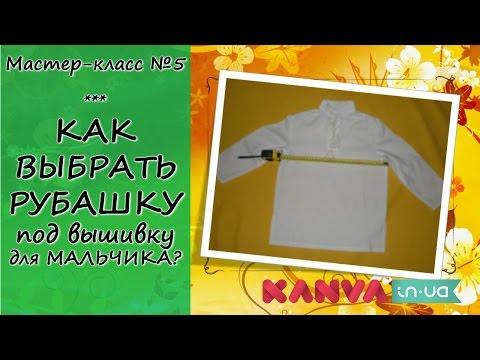 Как выбрать рубашку под вышивку для мальчика, Как снять замеры, Чаривна Мить купить kanva.in.ua