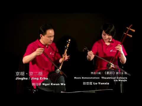 京胡、京二胡 Jinghu, Jing Erhu