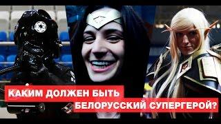 Джокер, Ведьмак и Дарт Вейдер о белорусском супергерое