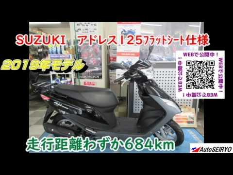 アドレス125/スズキ 125cc 兵庫県 オートセイリョウ池上店