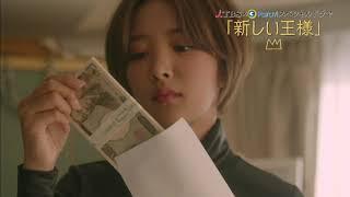 mqdefault - TBS×Paraviスペシャルドラマ「新しい王様」独占配信中!