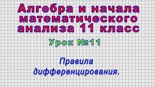 Алгебра 11 класс Урок 11