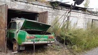 Заброшенные гаражи с машиной, 20 лет простоя, откапываем, свап или на металл? цена