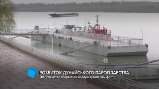 Українське Дунайське пароплавство збирається модернізувати свій флот