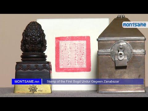 Stamp of the First Bogd Undur Gegeen Zanabazar