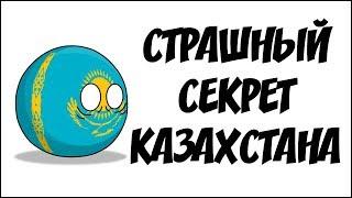Страшный секрет Казахстана ( Countryballs )