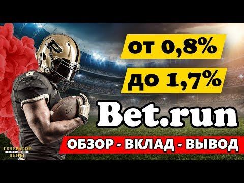 [ RUS ] Обзор Bet.run Расширил свой инвестиционный портфель, вложил и проверил на вывод !