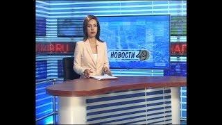 """Новости Новосибирска на канале """"НСК 49"""" // Эфир 02.08.17"""