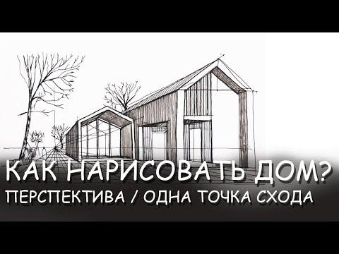 Видеоурок. Как нарисовать современный дом в перспективе с одной точкой схода?