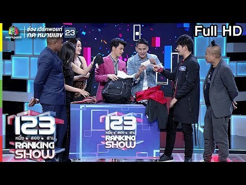 123 Ranking Show | EP.04 | 24 มี.ค. 62 Full HD