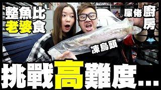 【屎佬廚房】挑戰🔥高難度...煮魚比老婆食!『凍烏頭』