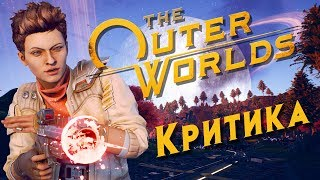 Критика The Outer Worlds