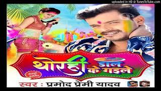 Thorahi Dal Ke Gaile Mp3 Song Bhojpuriplanet In