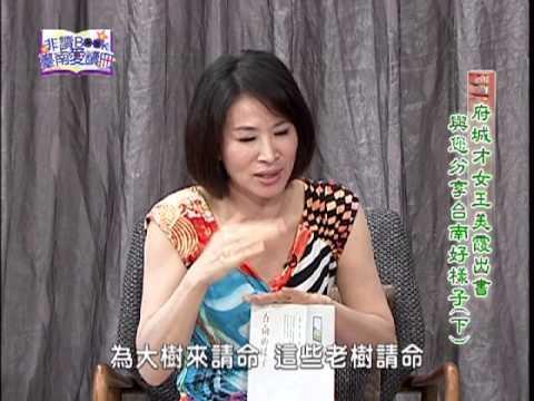 【宅閱讀記憶吐司】非讀Book臺南愛讀冊第95集(1)