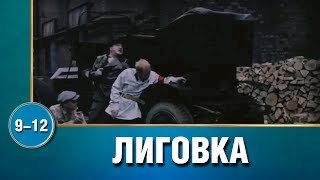 """Невероятный сериал! """"Лиговка"""" (9-12 серия) Русские детективы, криминал"""