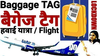 What is Baggage Tag - Add check-in baggage online & generate baggage tags - Indigo Air india Vistara