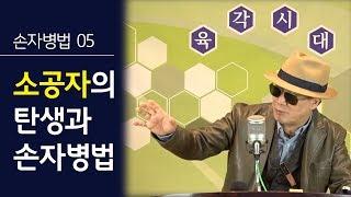 2018.4.5 손자병법강의 5 - 소공자의 탄생과 손자병법