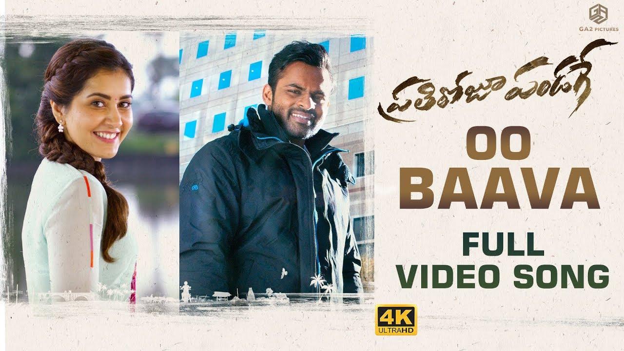 Oo Baava Full Video Song from Prati Roju Pandaage
