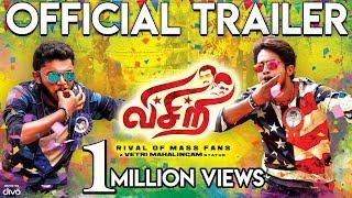 Visiri - Official Trailer | Vetri Mahalingam | Ram Saravana, Raaj Suriya | Ramona Stephani