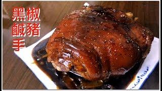 黑椒鹹豬手 自己煮特別好味 特別好食 朋友 你也煮來吃吧