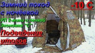 Палатка для одиночного зимнего похода